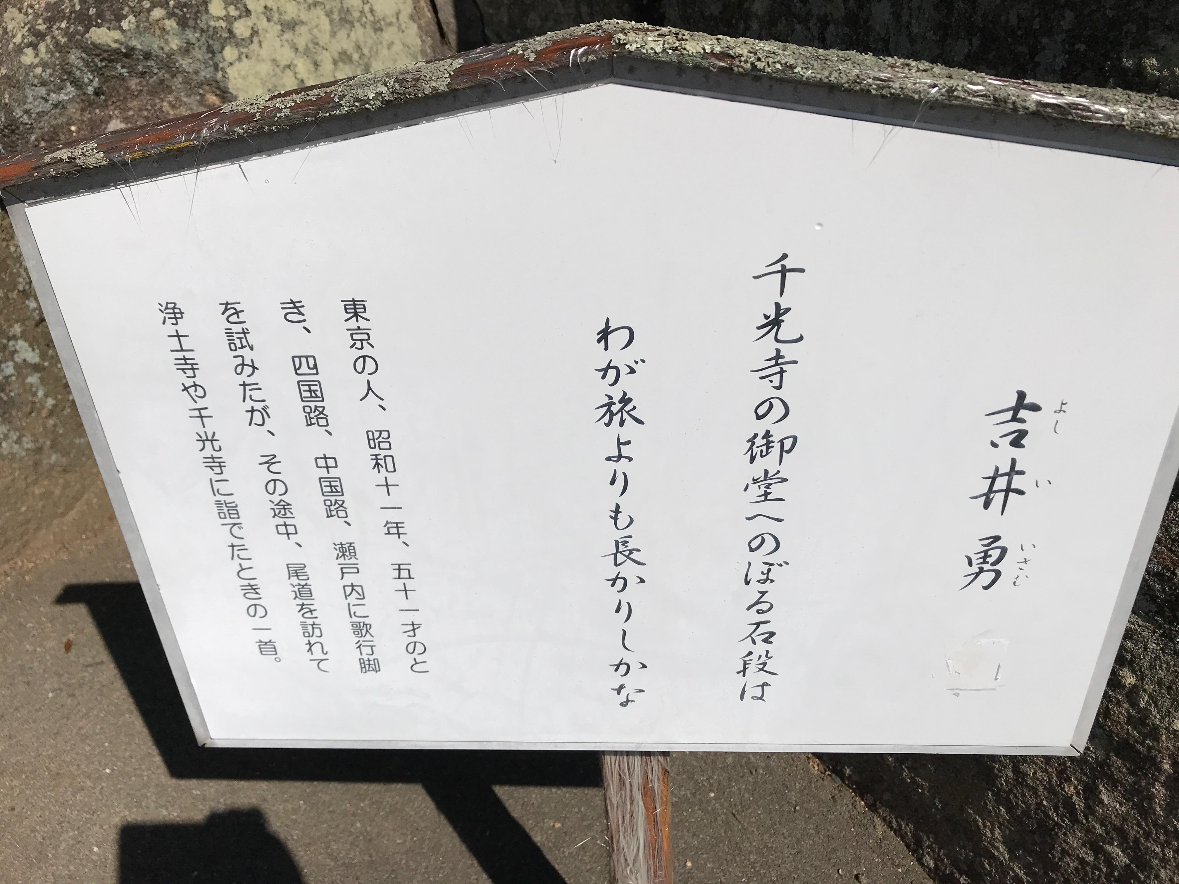 神社仏閣シリーズ③ 尾道 千光寺 山陽本線から496段で御堂に。