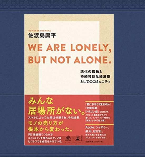 並列読書の醍醐味が 松浦弥太郎の随筆『正直』と佐渡島庸平『 WE ARE LONELY, BUT NOT ALONE.』