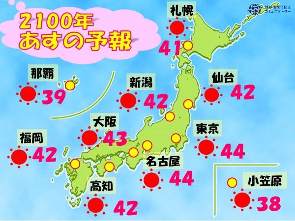 2100年の天気予報 東京43.6度で沖縄は「避暑地」になる