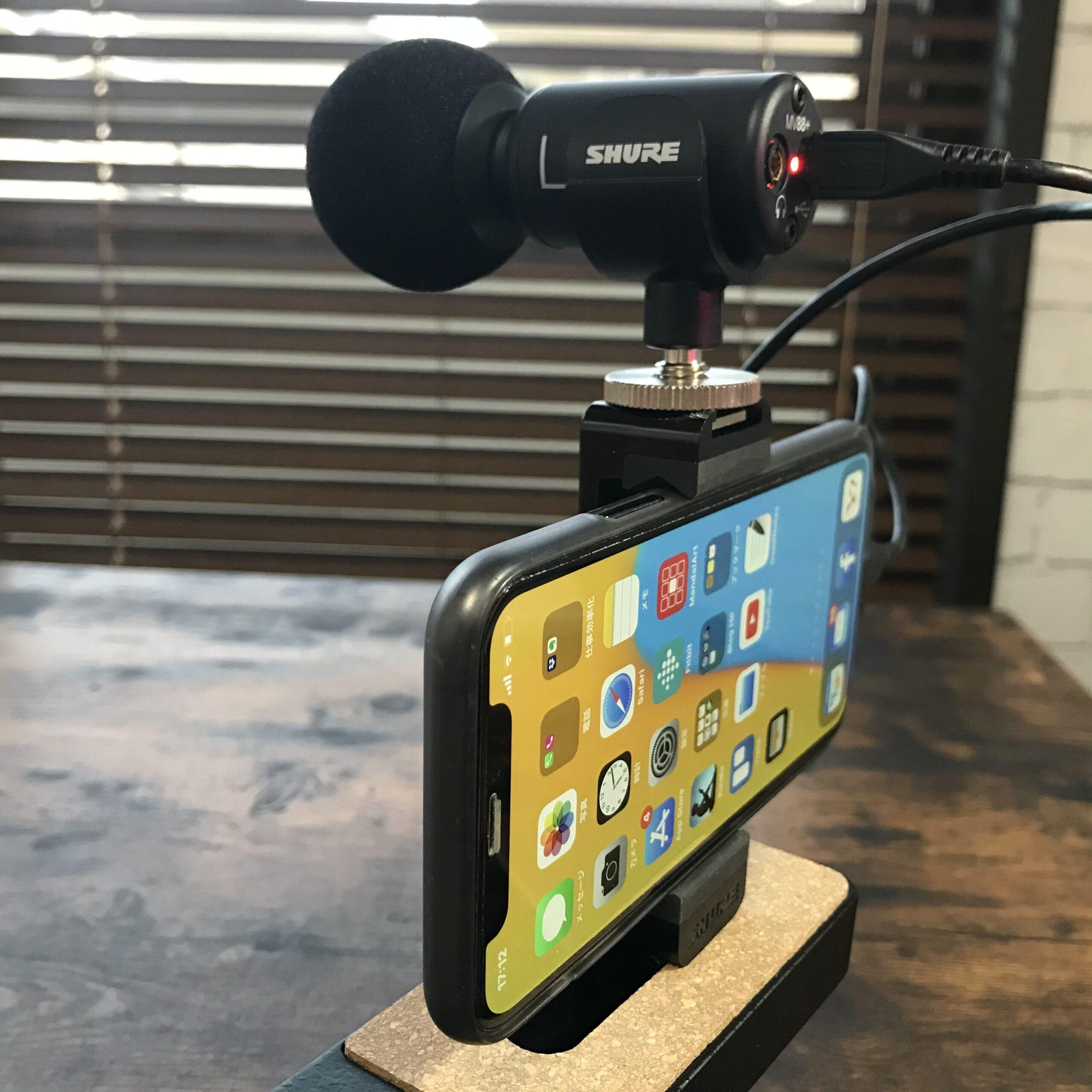YouTube撮影は、iPhone 11ProにマイクはSHURE MV88+ ビデオキットで
