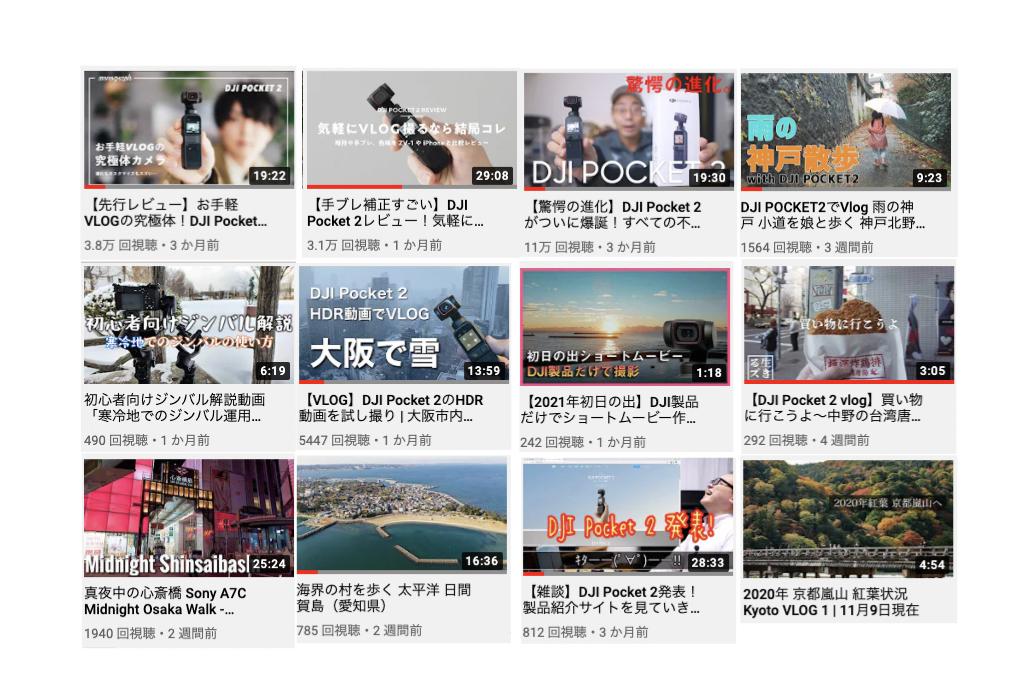 シニアがYouTubeを活用する極意がここに。1つの新製品をYouTuber20人が様々な視点で紹介する延べ55本の動画を視聴して分ったこと。