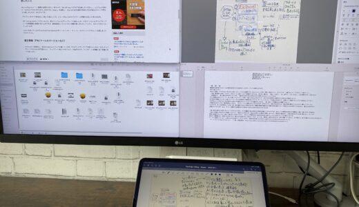 シニアのデジタル環境は、アナログ併用の大画面が必須。iPad Pro12.9の手書きシートをメモアプリで同期して、ワイドモニターに複数を貼り付けて、閃きを再度iPadで。