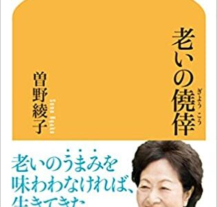 シニアの本棚③曽野綾子「老いの僥倖」 肩書のない年月にこそ、人は自分の本領を発揮できる
