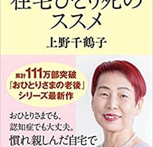 シニアの本棚④ 上野千鶴子著「在宅ひとり死のススメ」 慣れ親しんだ自宅で幸せな最期を迎える方法
