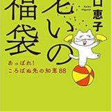 シニアの本棚⑥ 樋口恵子著「老いの福袋」ヨタへロ期と介護の全体図が分かる