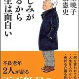 シニアの本棚⑦ 83歳下重暁子✕72歳弘兼憲史「哀しみがあるから 人生は面白い」