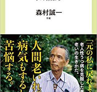 シニアの本棚⑤森村誠一著「老いる意味」病や悩みにも寄り添う。「私の老人性うつ病との闘い」