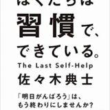シニアの本棚⑧ 佐々木典士・著「ぼくたちは習慣で、できている」定年は新しい習慣を始めるとき。
