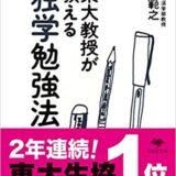 シニアの本棚 ⑪ 柳川範之・著「独学勉強法」 シニアには、もう一度 勉強をはじめる時間が用意されています。