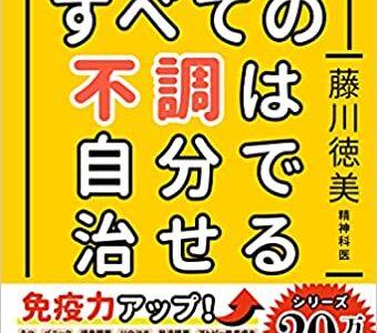 シニアの本棚⑨ 藤川徳美・著「すべての不調は自分で治せる」健康本は実践できるかどうか。いま第1章トライ中!