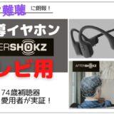 高齢者の難聴に新しい答(1)骨伝導ワイヤレスイヤホンのテレビ用は快適、この上ない!